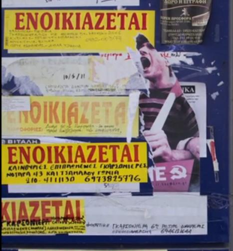 Grèce : l'austérité racontée au quotidien (vidéo) dans Austerite capturegrece1